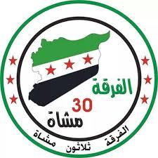L'emblème de la défunte Division 30