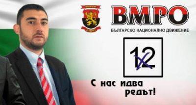 Bulgarie_gay_pride_Carlos_Kontrera_VMRO