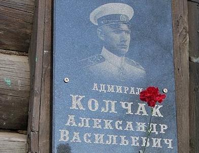 russie_plaque_amiral_kolchak