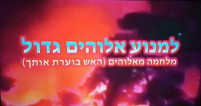entite-sioniste-piratage-des-journaux-televises-de-deux-chaines-privees