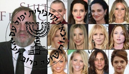 Weinstein : le pédomane juif protégé par une armée de mercenaires du Mossad